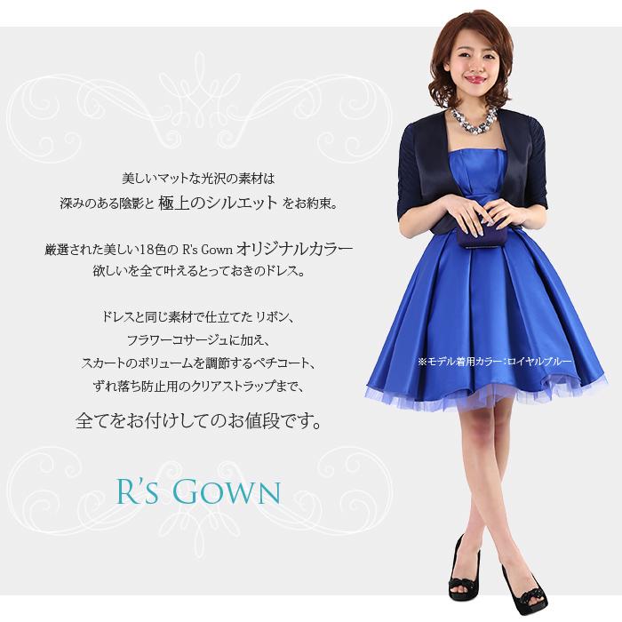 2謝恩会おすすめドレス青