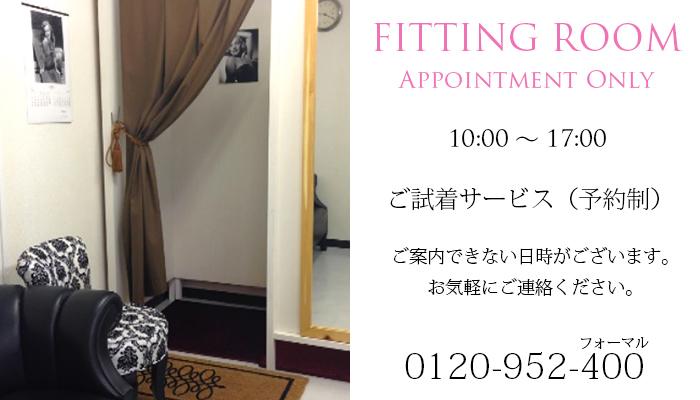 横須賀のドレスショップ