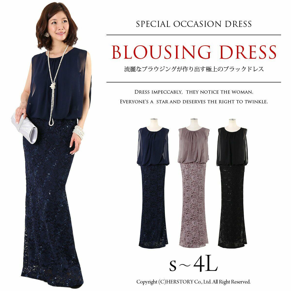 流麗なドレープ、着やせ効果のあるデザインのロングドレス