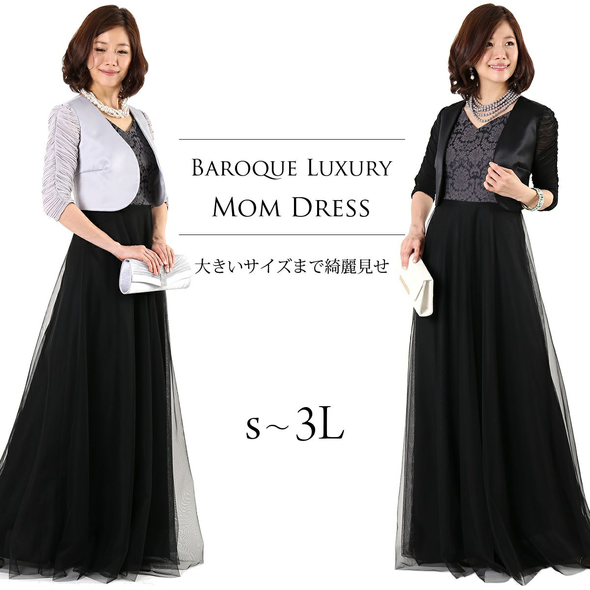バロック調の模様が女性の気品を引き立てるロングドレス