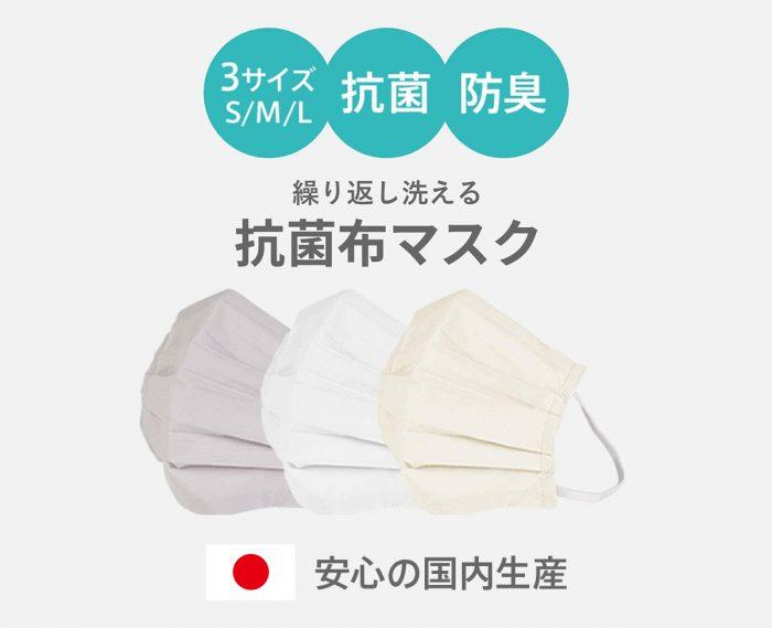 夏に最適!抗菌布マスク